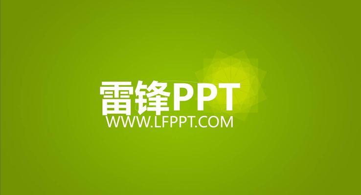 绿色好心情PPT模板