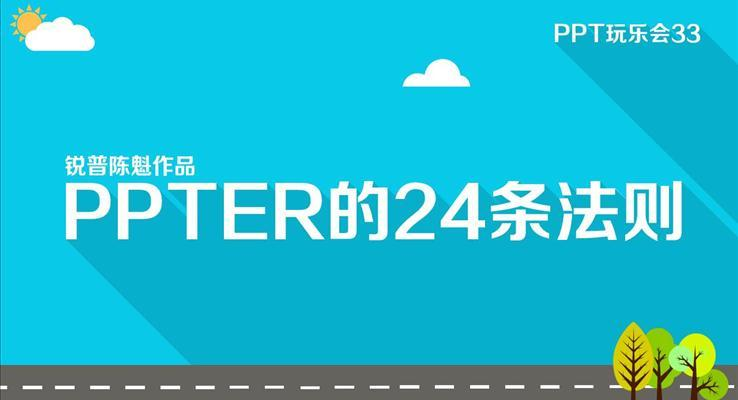 PPTER的24条法则之音乐PPT模板