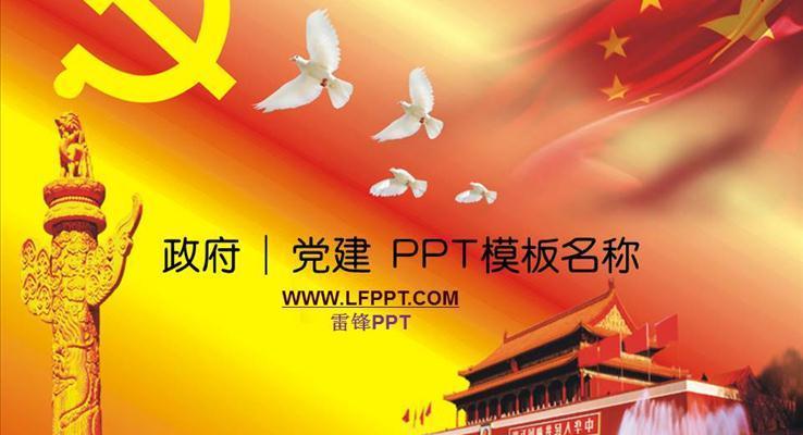 党政工作汇报PPT