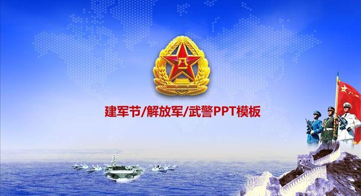 军队工作汇报通用PPT模板