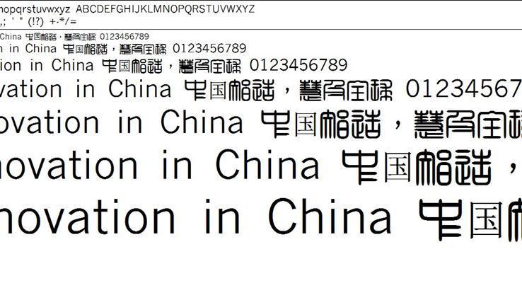 超世纪粗角篆PPT字体素材