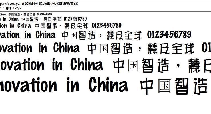 超世纪粗角报字体