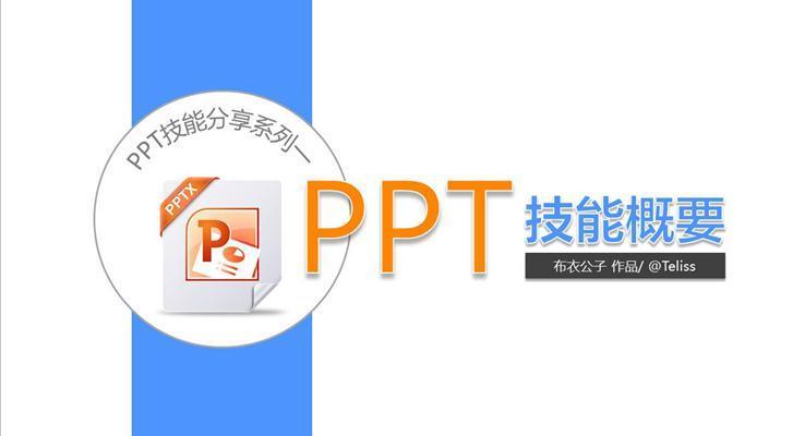 PPT技能概要教程
