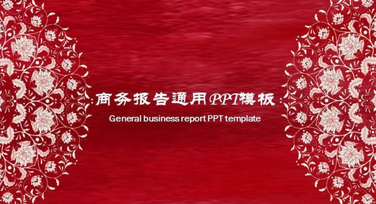 中国风剪纸风格工作汇报PPT模板