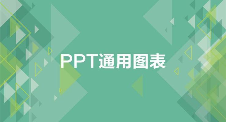 PPT图标素材通用表格