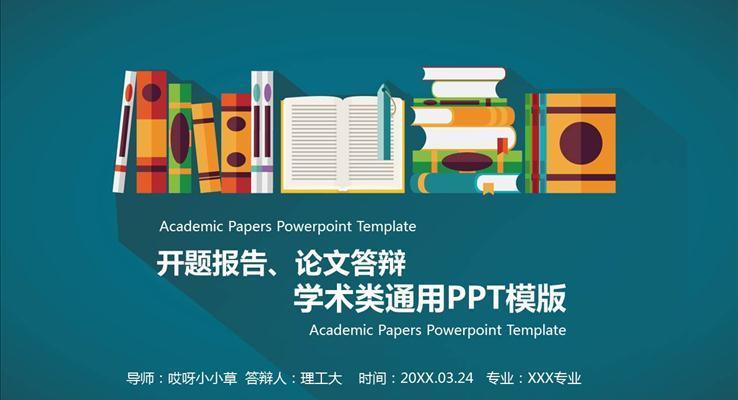 扁平风格学术论文答辩PPT模板