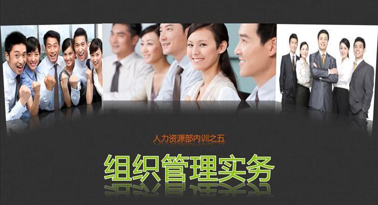 企业组织管理培训PPT模板