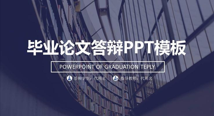 北大学术报告毕业答辩通用PPT模板