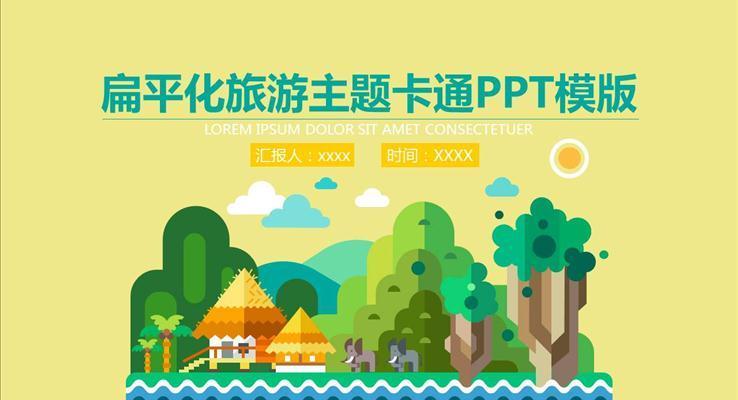 扁平化旅游主题卡通扁平PPT模板