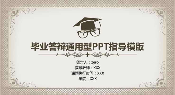 毕业答辩通用型PPT模板