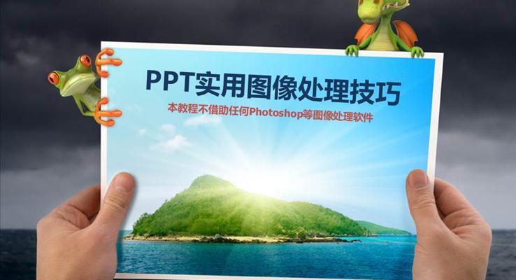 PPT实用图像处理技巧