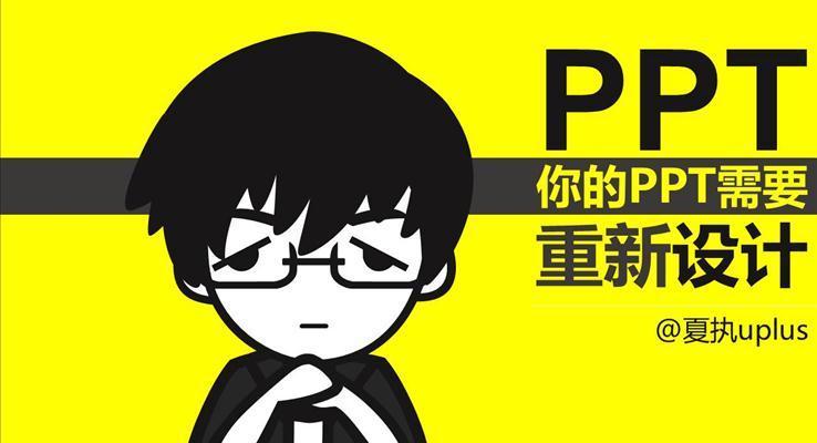 《What's PPT》第二季设计篇2013版教程