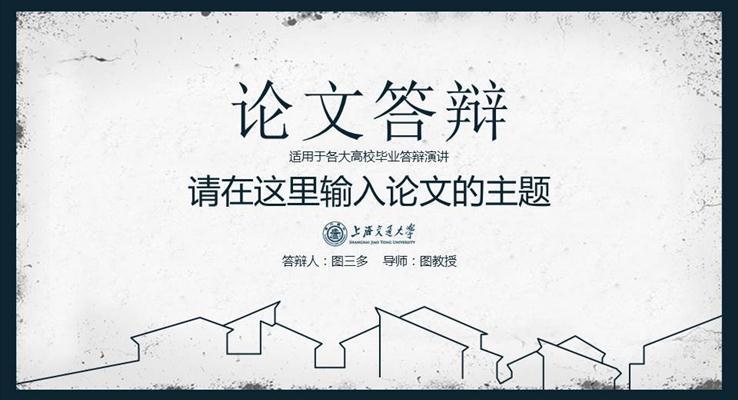 中国风毕业论文答辩开题报告PPT模板