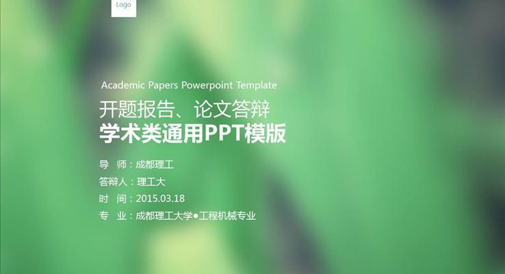 清新素雅开题报告学术报告论文答辩PPT模板