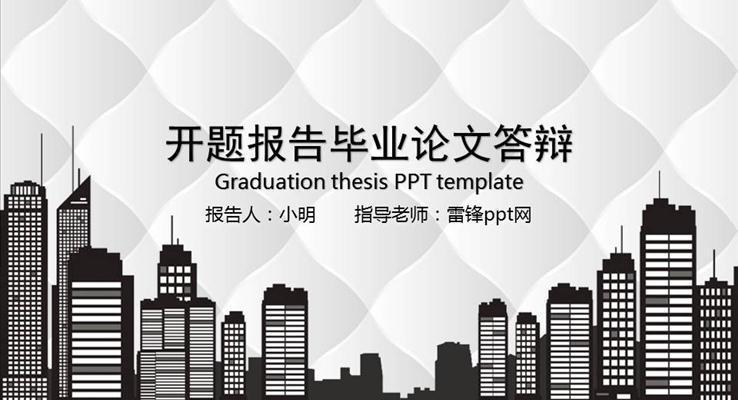 简约开题报告毕业论文答辩学术报告PPT模板