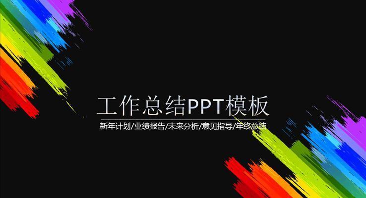 彩色新年计划业绩报告未来分析意见指导年终总结PPT模板