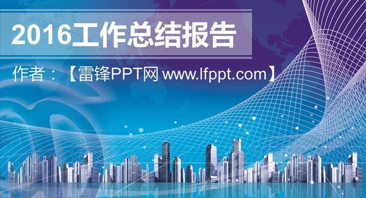 扁平风格工作总结报告汇报PPT模板