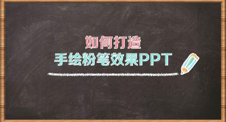 如何在PPT中打造粉笔字体PPT教程