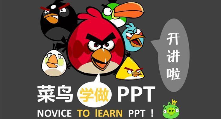 PPT教程之排版篇