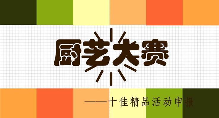 高校厨艺PK大赛PPT模板