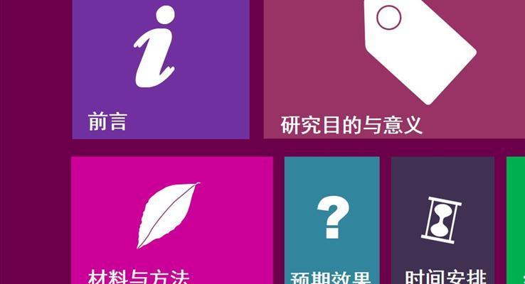 win8触屏风格农业开题论文PPT模板