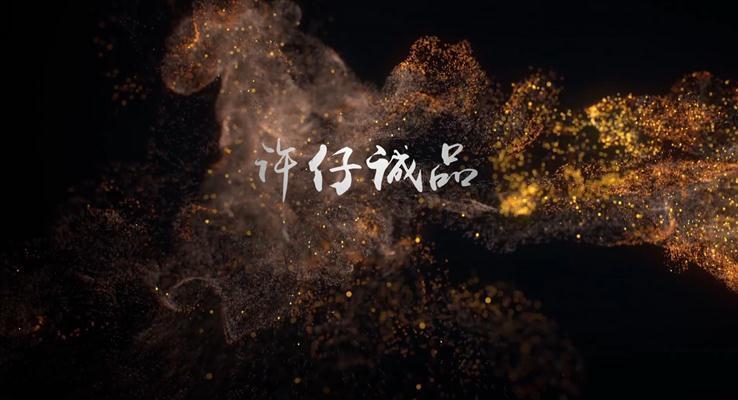 酷炫燃烧火焰粒子开头ppt特效动画模板