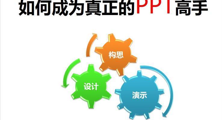 如何成为真正的PPT高手PPT综合教程