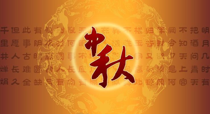 中国风古色古香中秋节动态ppt模板