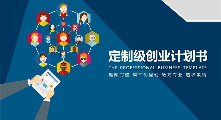 扁平商业定制级创业计划书PPT模板