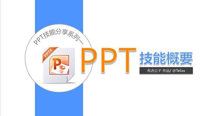 如何做PPT的技能概要PPT模板教程