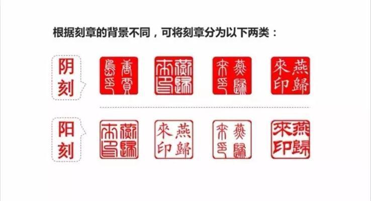如何用PPT制作中国风格的印章效果