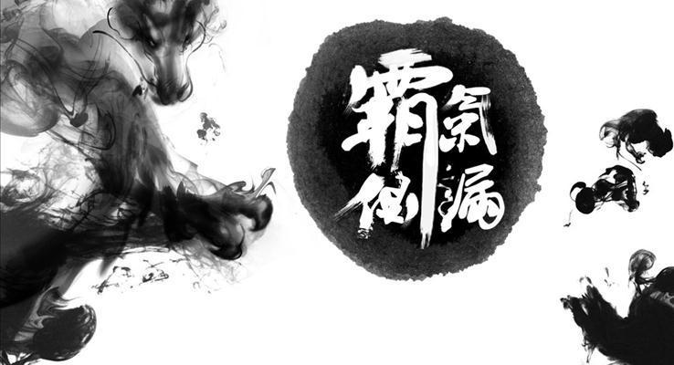 霸气侧漏的水墨中国风格PPT封面图片素材模板