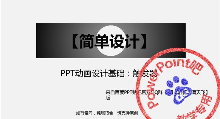 PPT触发器做动画PPT教程