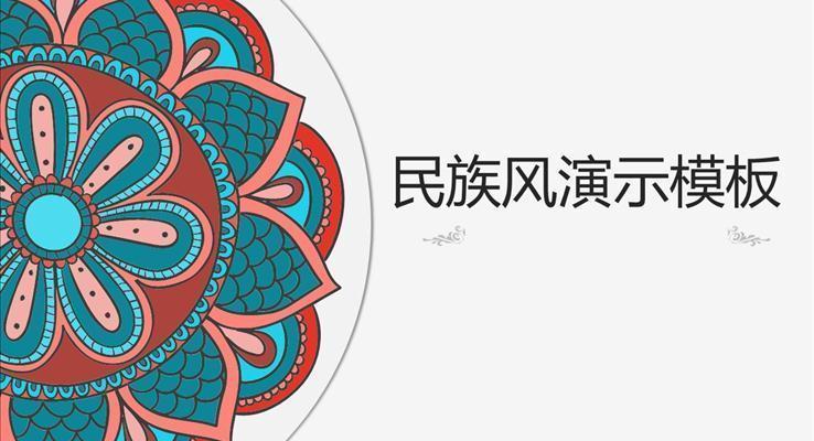 民族风情之剪纸风格青花瓷印花PPT模板