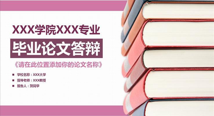 淡紫色书本风格论文答辩PPT模板