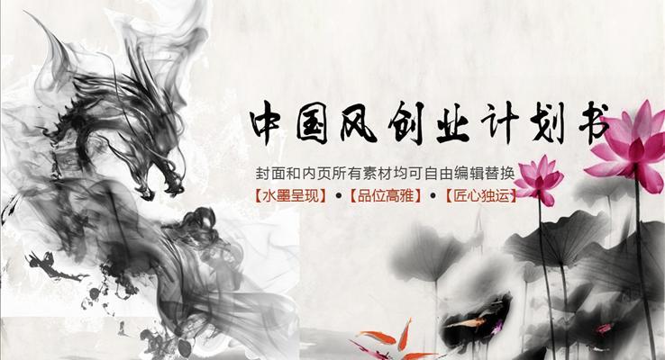 中国风水墨龙风格2017创业计划书PPT模板下载