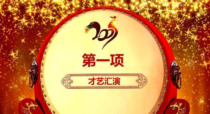 2017鸡年颁奖晚会PPT动画模板