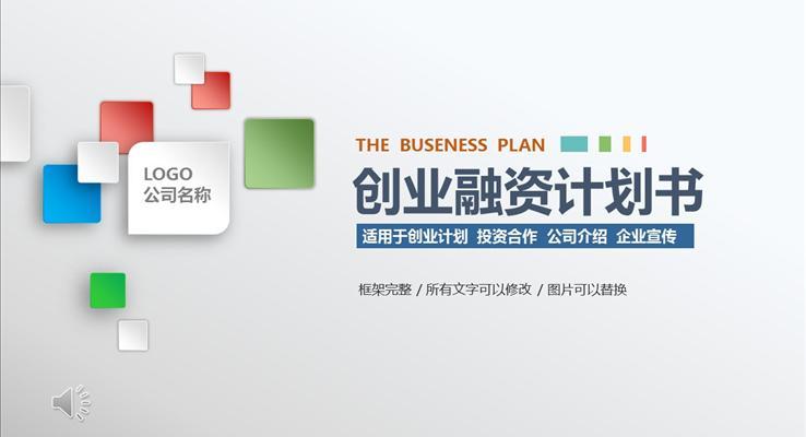 商业企业创业融资计划书PPT模板