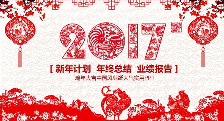 中国风剪纸风格鸡年新计划新规划策划PPT模板