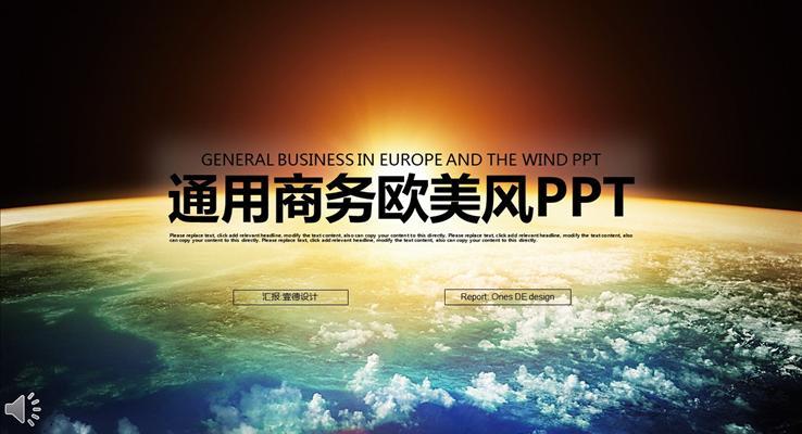 炫彩IOS夜空通用商务欧美风汇报总结报告PPT模板