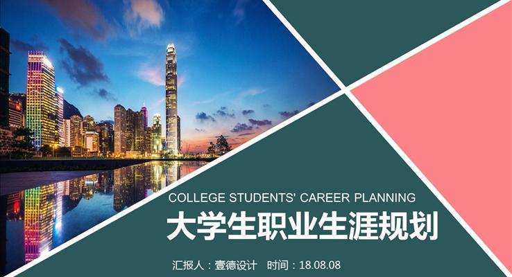 简洁大学生职业生涯规划PPT模板