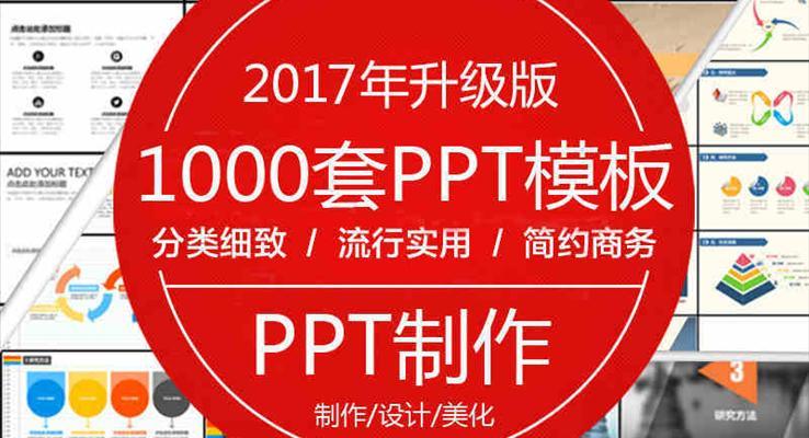 2017PPT合集第12次更新1200套PPT之全部合集PPT模板