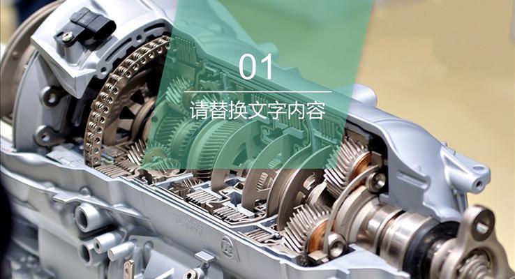 小清晰风格机械行业专业工业PPT模板总结报告汇报