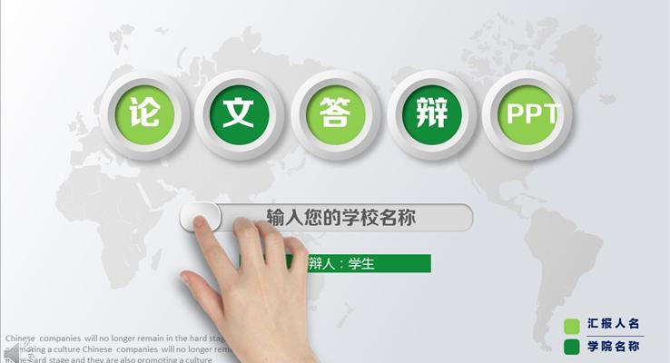 绿色清爽微粒体论文答辩PPT模板