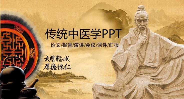 古风传统中医学汇报PPT