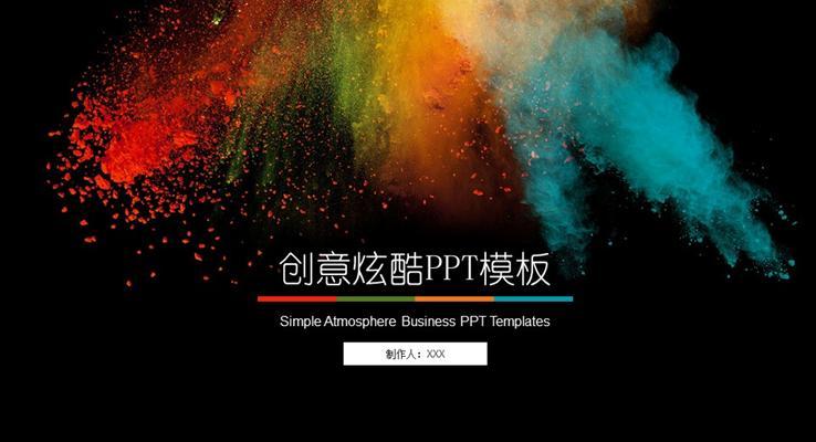 彩色创意炫酷PPT总结汇报模板