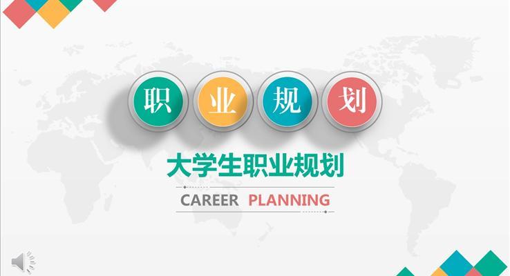 彩色微粒体风格大学生职业规划PPT模板