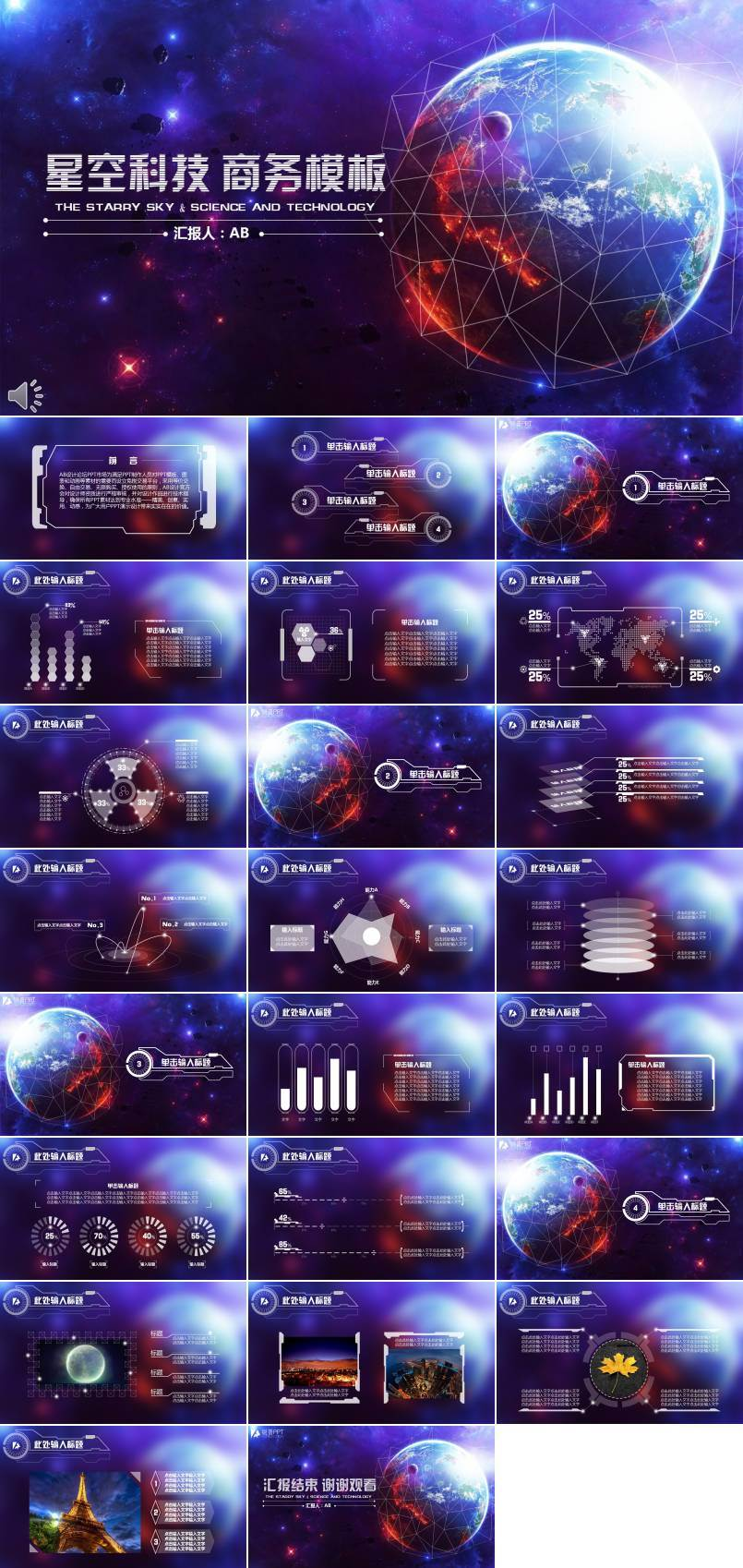 星空科技风格商务总结汇报PPT模板