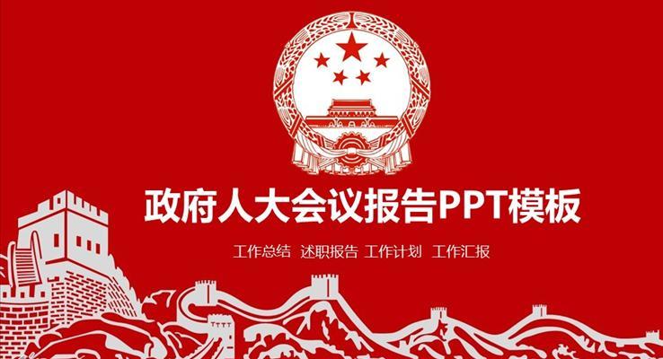 剪纸风格政府人大会议报告PPT模板