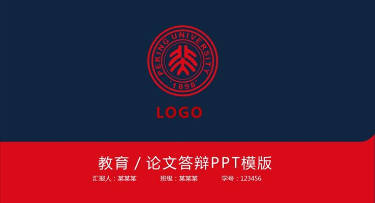校徽LOGO开场论文答辩PPT模板